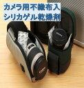 カメラ用乾燥剤 (A形青つぶ入)不織布10g×【20個】【送...
