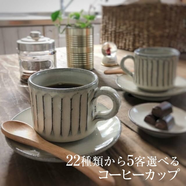 コーヒーカップ5客
