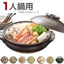 信楽焼 和風 おしゃれ 6号 土鍋 一人用 おしゃれ ごはん セット 日本製 国産 直火 陶器 ご飯 mk-1001