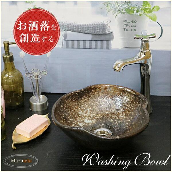 茶窯変花型手洗い鉢