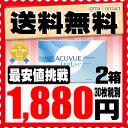 【送料無料】 ワンデーアキュビュートゥルーアイ 90枚パック...