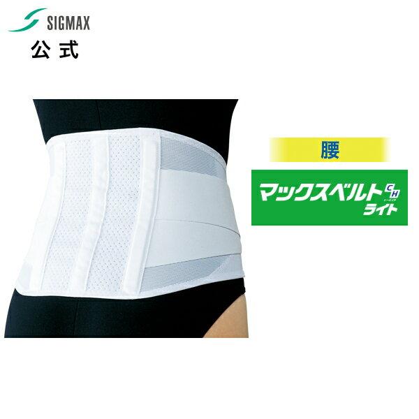 メーカー公式 マックスベルトCHライト(腰痛ベルト医療用品メーカー日本シグマックス腰サポーター腰ベルトサポート腰用腰サポーター