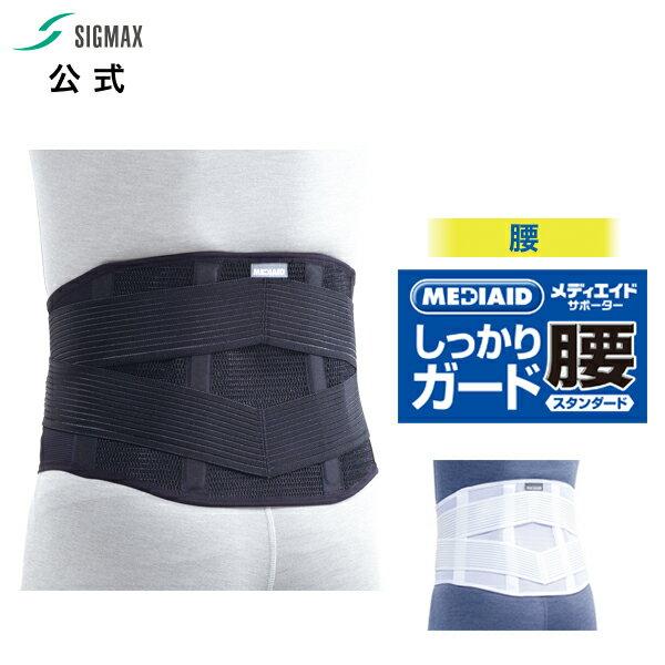 メーカー公式 メディエイドしっかりガード腰スタンダード(腰痛ベルト医療用品メーカー日本シグマックス腰腰用サポーター腰痛コルセッ