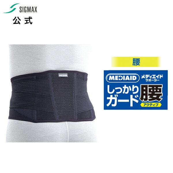 メーカー公式 メディエイドしっかりガード腰アクティブ(腰痛ベルト医療用品メーカー日本シグマックス腰腰用サポーター腰痛コルセット