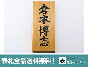 【表札全商品送料無料】[一位の木]一番位が高い木と評される北海道産天然銘木 K263T【二世帯も...