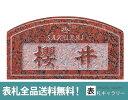 【30%OFF】【表札】赤ミカゲ(素彫)