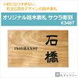 K348T【表札】銘木 表札  ★ひょうさつ★ サクラ彫刻 木 木製