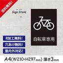 自転車専用__おしゃれ_プレート看板_アルミ複合板_UV加工