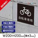 自転車専用_おしゃれ_プレート看板_アルミ複合板_UV加工_