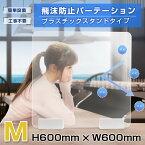 アクリル製 飛沫防止 パーテーション プラスチックスタンドタイプ Mサイズ   H500 W600 (足2個)パーテーション アクリル 透明 アクリルパネル アクリル板 プラスチック パーティション 衝立 飛沫防止 ウイルス対策 感染予防 感染防止 受付 コロナ対策 補助金