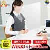 【あす楽】【1枚】\限界価格!/ 飛沫防止 アクリルパーテーション Mサイズ   H500...