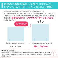 飛沫防止アクリルパーテーション600Lサイズ
