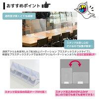 飛沫防止パーテーションプラスチックスタンドタイプ