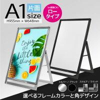 【送料無料※沖縄北海道除く】スタンド看板「Aグリップ」A1サイズ片面A型看板