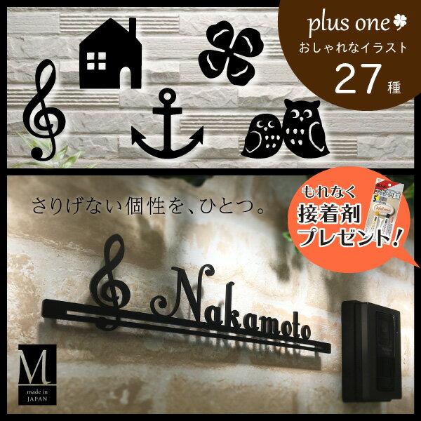 アイアン風ステンレス表札mibae+one