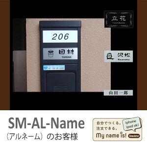 シミュレーション プレート マンション・ポスト・ホームサイン・エクステリア