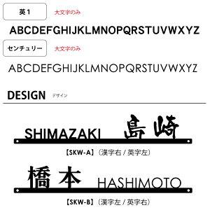 表札ステンレス表札切り文字ステン文字-和英(SKW)漢字ローマ字接着剤セットおしゃれひょうさつ戸建新築祝いアルファベットアイアン調ステンレス表札