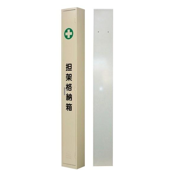担架格納箱 (棒担架専用) (244002):サインモール