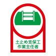ヘルメット用ステッカー 35×25mm 10枚1組 表示:土止め支保工 作業主任者 (233012)