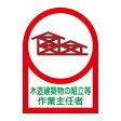 ヘルメット用ステッカー 35×25mm 10枚1組 表示:木造建築物の組立等 作業主任者 (233070)