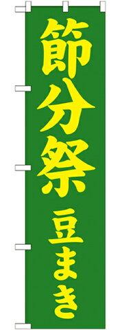 神社・仏閣のぼり旗 節分祭 豆まき 幅:45cm