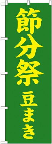 神社・仏閣のぼり旗 節分祭 豆まき 幅:60cm