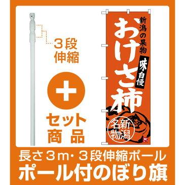 【セット商品】3m・3段伸縮のぼりポール(竿)付 のぼり旗 おけさ柿 新潟名物 (SNB-3756)