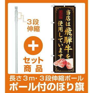 【セット商品】3m・3段伸縮のぼりポール(竿)付 のぼり旗 当店は飛騨牛を使用 (SNB-21)