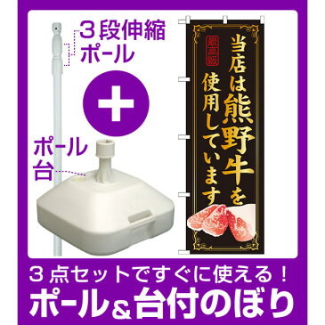 【3点セット】のぼりポール(竿)と立て台(16L)付ですぐに使えるのぼり旗 当店は熊野牛を使用 (SNB-45)