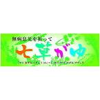 パネル 片面印刷 七草がゆ (販促POP/店内ポップ/販促POPパネル/イベント・フェア・祭り向け)