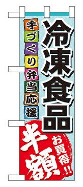 ハーフのぼり旗 冷凍食品 半額 (食料品)