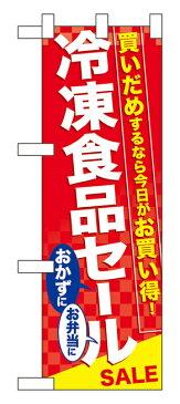 ハーフのぼり旗 冷凍食品セール (食料品)