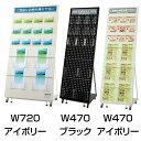 【送料無料♪】リーフレットスタンド サイズ&カラー:W720&アイボリー (スタンド看板/カタログスタンド・マガジンラック)