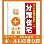 【セット商品】3m・3段伸縮のぼりポール(竿)付 のぼり旗 (GNB-355) 分譲住宅 ただ今モデルハウス