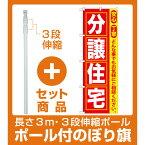 【セット商品】3m・3段伸縮のぼりポール(竿)付 のぼり旗 分譲住宅 (GNB-418)