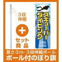 【セット商品】3m・3段伸縮のぼりポール(竿)付 のぼり旗 スキューバーダイビング (GNB-2443)(業種別/アウトドアスポーツ)