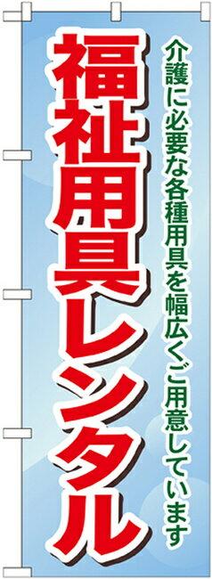 【送料無料♪】のぼり旗 福祉用具レンタル 介護に必要な各種用具を・・ (GNB-1811) ネコポス便