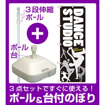【3点セット】のぼりポール(竿)と立て台(16L)付ですぐに使えるのぼり旗 DANCE STUDIO (GNB-2113)