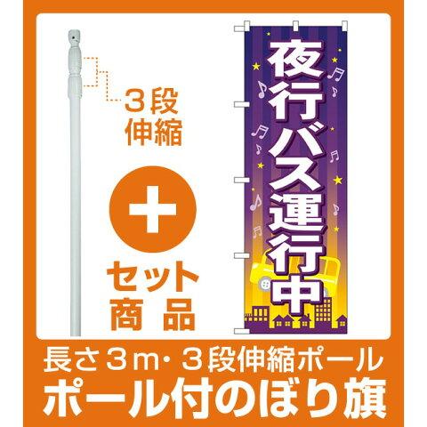 【セット商品】3m・3段伸縮のぼりポール(竿)付 のぼり旗 (GNB-316) 夜行バス運行中