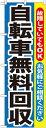 【送料無料♪】のぼり旗 自転車無料回収 のぼり 質屋/買取店...