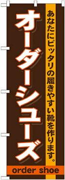 【送料無料♪】のぼり旗 オーダーシューズ のぼり リフォーム会社/工務店のPRにのぼり旗 のぼり ネコポス便