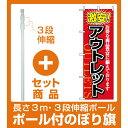 【セット商品】3m・3段伸縮のぼりポール(竿)付 のぼり旗 (1497) 激安!アウトレット