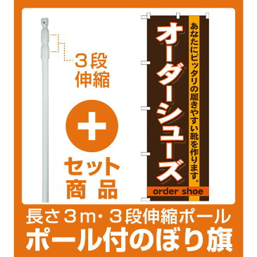 【セット商品】3m・3段伸縮のぼりポール(竿)付 のぼり旗 オーダーシューズ (GNB-735)