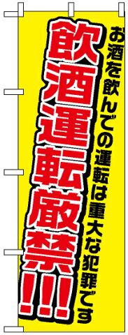 【送料無料♪】のぼり旗 飲酒運転厳禁 のぼり 年末年始のイベント・販促に最適! のぼり ネコポス便