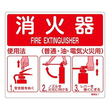 消防標識板 消火器使用法標識 215×250mm 厚み・仕様:0.5mm厚 (066011)(消防/防災・防犯標識・表示/消火器具表示板)