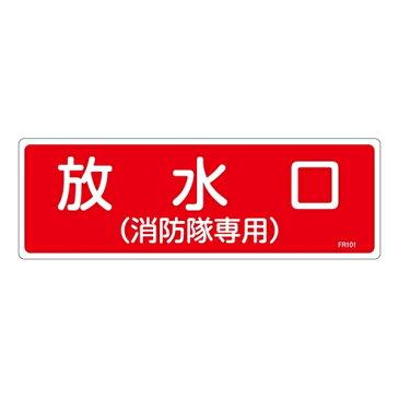 消防標識板 消火器具標識 横書き 100×300×1mm 表示:放水口 (消防隊専用) (066101)(消防/防災・防犯標識・表示/消火器具表示板)