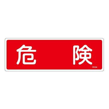 消防標識板 消火器具標識 横書き 100×300×1mm 表示:危険 (066104)(消防/防災・防犯標識・表示/消火器具表示板)