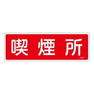 消防標識板 消火器具標識 横書き 100×300×1mm 表示:喫煙所 (066105)(消防/防災・防犯標識・表示/消火器具表示板)