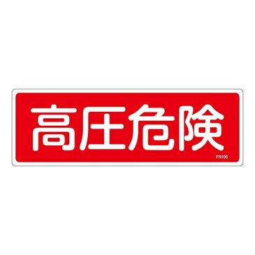 消防標識板 消火器具標識 横書き 100×300×1mm 表示:高圧危険 (066106)(消防/防災・防犯標識・表示/消火器具表示板)