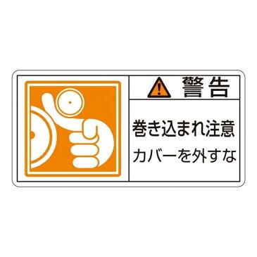 PL警告表示ステッカー ヨコ10枚1組 警告 巻き込まれ注意 カバーを外すな サイズ:大 (PL警告表示ラベル(横型))